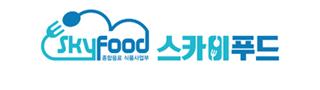 스카이푸드몰-한끼의품격,피시방 먹거리